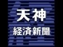 天神経済新聞 創刊10周年 天神の10年 VOL.2(2008年~2010年)