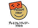 福岡の百貨店では共同企画も 2月24日から「プレミアムフライデー」