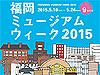 13施設のアート巡りを 「福岡ミュージアムウィーク」