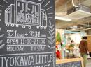 1坪の個性が並ぶ 期間限定の「清川リトル商店街」って?